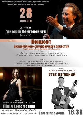 Зал філармонії