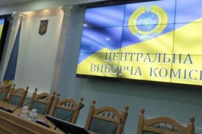 Вибори президента України: хто подав документи до ЦВК