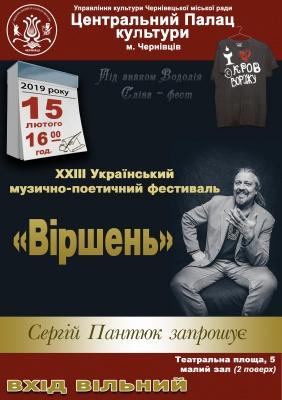 Всеукраїнський фестиваль поезії та авторської пісні «ВІРШЕНЬ»