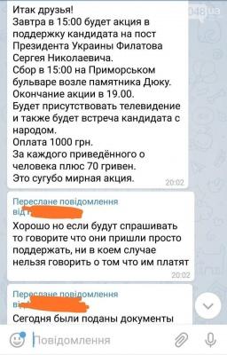 В Одесі розіграли сотні людей, які прийшли на «проплачений» мітинг за неіснуючого кандидата – відео