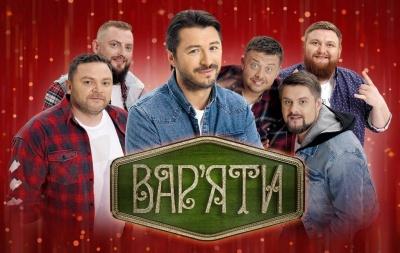 Сергій Притула і «Вар'яти» дадуть концерт у Чернівцях