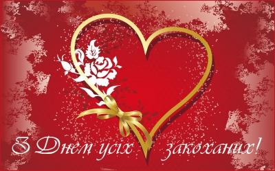 День Валентина: найкращі привітання закоханим у віршах і прозі