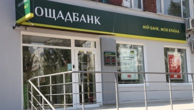 """""""Ощадбанк"""" зробить ще одну спробу відсудити """"Укртелеком"""" в Ахметова"""