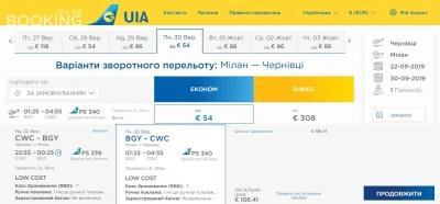 МАУ відкрила продаж дешевих квитків на авіарейс Чернівці – Мілан
