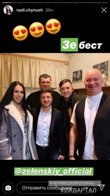 Сім'я Чинуша не має стосунку до команди Зеленського в Чернівцях, – керівник осередку