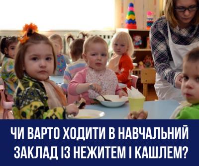 Супрун пояснила, коли дітям з нежитем та кашлем можна йти дитсадка чи школи