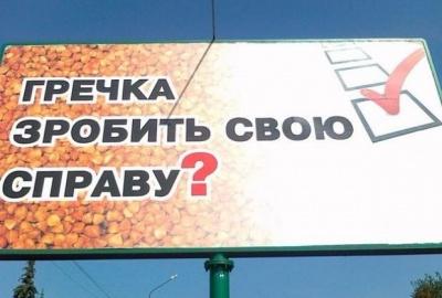 У МВС розповіли, з якої суми починається підкуп виборців