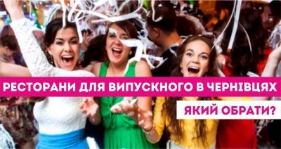 Ресторани для випускного в Чернівцях: який обрати? (на правах реклами)