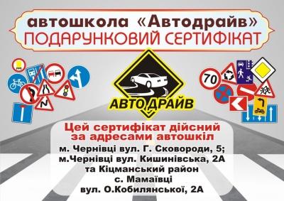 Курси водіїв: автошколи Чернівців пропонують (на правах реклами)