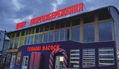 Центр енергоефективності: європейські технології у Чернівцях (на правах реклами)