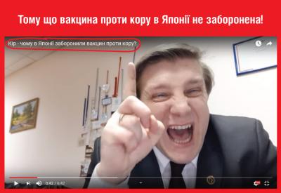 Адвокат Чернівецької облради поширює брехню про шкідливість вакцинації, – МОЗ