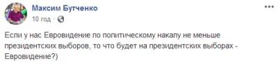 «Це реклама секс-туризму в Україні»: як соцмережі відреагували на перемогу MARUV