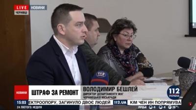 Бешлей обещает грамоты жителям, которые самостоятельно ремонтировать улицы Черновцов