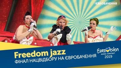 Freedom Jazz відмовився від участі на Євробаченні-2019