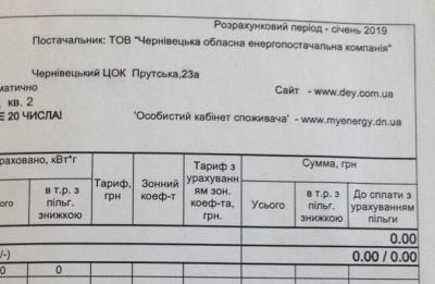У Чернівцях обленерго помилково надіслало споживачам платіжки з реквізитами донецької фірми