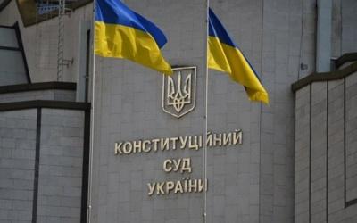 Оприлюднили рішення Коституційного Суду щодо скасування статті про незаконне збагачення