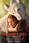 Пригоди Мії та білого лева