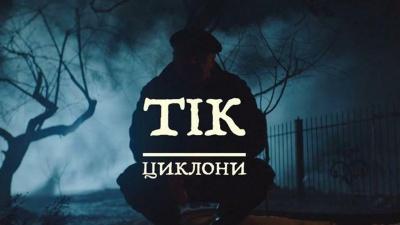 Гурт «ТІК» зняв кліп про вибори - відео