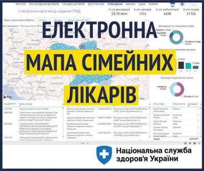 Як знайти сімейного лікаря на Буковині: створили електронну мапу