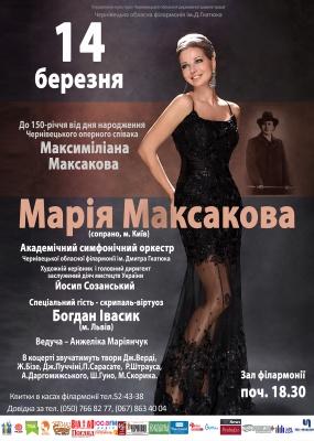 Концерт до 150-річчя від дня народження оперного співака Максиміліана Максакова