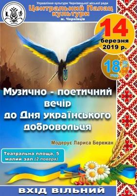 Музично-поетичний вечір до Дня українського добровольця