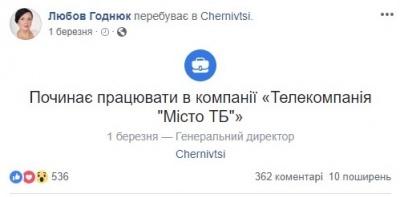 Любов Годнюк стала гендиректором телеканалу «Місто ТБ» Василя Продана
