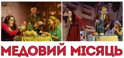 """Зустрічайте """"Медовий місяць"""" у Чернівцях (на правах реклами)"""