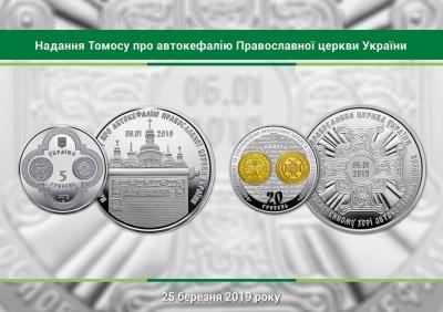 В Україні випустять монети, присвячені томосу - фото