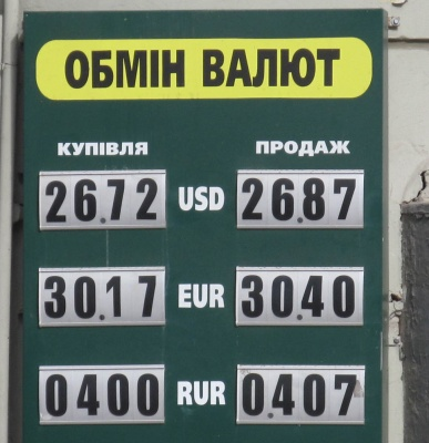 Курс валют у Чернівцях на 1 березня