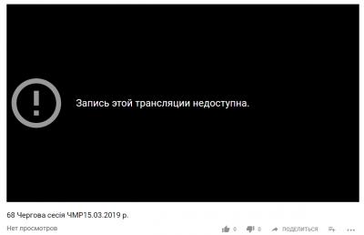 Чернівецька міськрада розпочала сесію без онлайн-трансляції