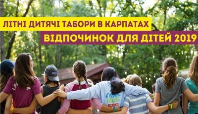 Літні дитячі табори в Карпатах: відпочинок для дітей 2019 (на правах реклами)