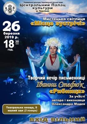 Творчий вечір Іванни Стеф'юк