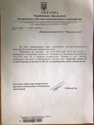 У «Порядку в домі» заявили, що сквер біля аеропорту «Чернівці» фірма не зобов'язана прибирати