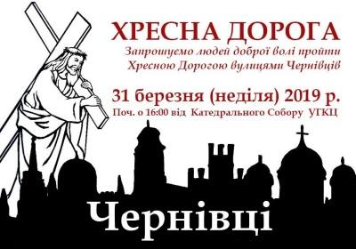 У Чернівцях у день виборів УГКЦ проведе Хресну дорогу