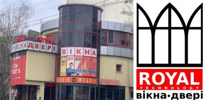 Вікна ROYAL technology: європейська якість за українською ціною (на правах реклами)