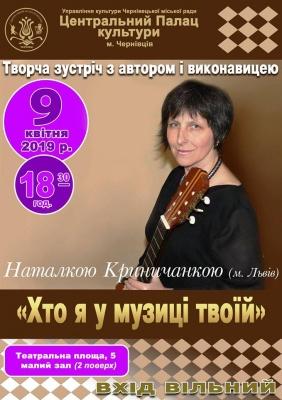 «Хто я в музиці твоїй?»: відома бард-виконавиця дасть концерт у Чернівцях