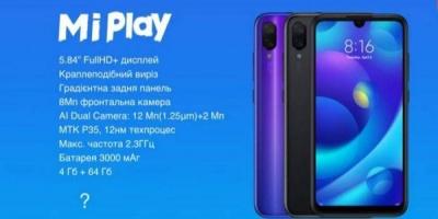 Компанія Xiaomi презентувала в Україні смартфон Mi Play
