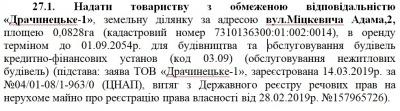 Фірмі Папієва хочуть віддати землю в центрі Чернівців під банк на 35 років