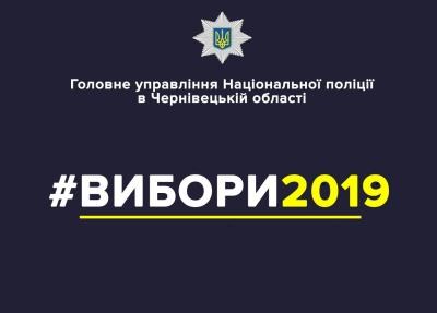 На Буковині в «день тиші» поліція виявила рекламний щит з агітацією за кандидата