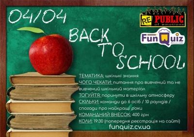 """""""FunQuiz"""" запрошує чернівчан згадати шкільні роки (на правах партнерства)"""