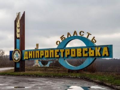 ЗМІ: КС дозволив перейменування Дніпропетровської області