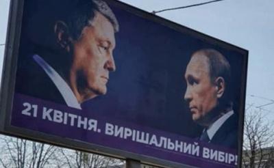 В РФ відреагували на агітаційні білборди Порошенка з Путіним