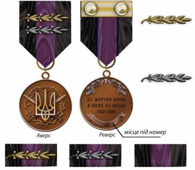 В Україні з'явиться нова військова нагорода – медаль «За поранення»