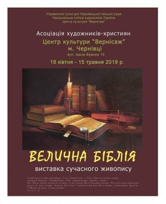 «Велична Біблія»: у Чернівцях відкриють всеукраїнську виставку сучасного живопису