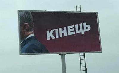 В українських містах з'явилися провокаційні білборди з Порошенком