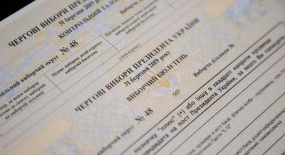 У першому турі виборів українці зіпсували понад 224 тисячі бюлетенів