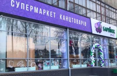 """У Чернівцях відкрито новий супермаркет канцтоварів """"Барвінок smart"""" (на правах реклами)"""