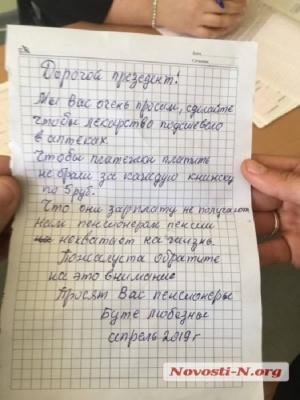Пенсіонерка залишила на виборчій дільниці листа майбутньому президенту – фото