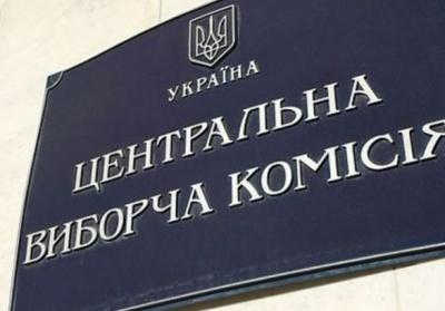 ЦВК оприлюднила явку виборців станом на 20.00