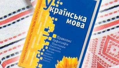"""Відомі українці закликали Раду ухвалити """"мовний"""" закон"""